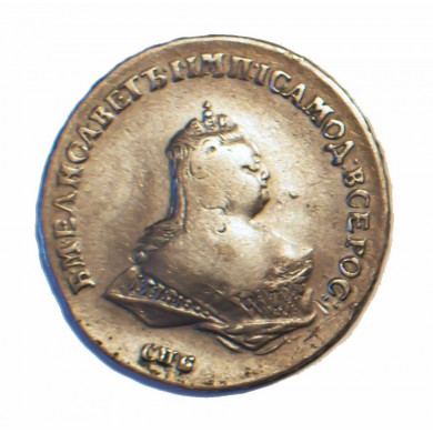 Large Russian Silver Rouble coin, Elizabeth I...